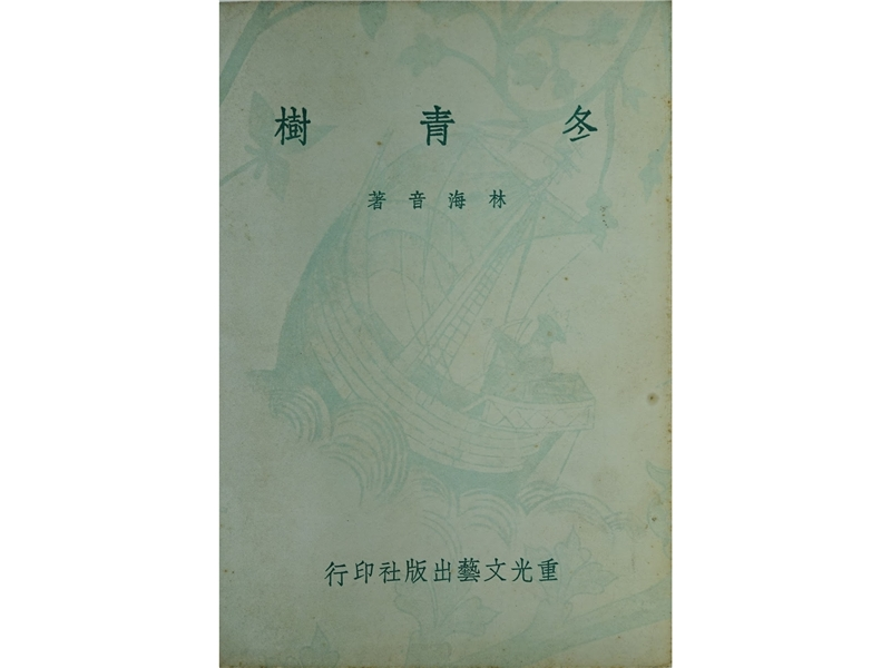 Hai-yin published her first book, <i>Common Holly</i>