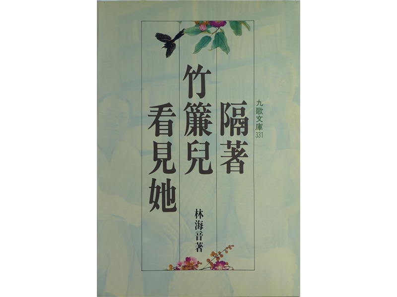 The English version of <i>Memories of Peking: South Side Stories</i> was published