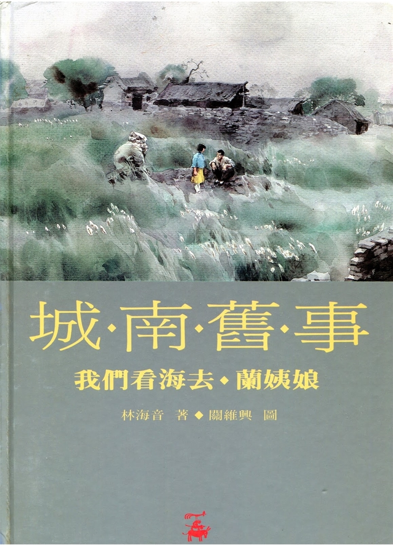 Memories of Peking: South Side Stories ,Vol.2: Let Us Go and See the Sea, Lan I-Niang