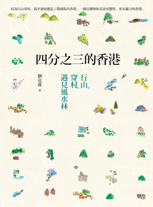 Hiking guidebook <i> Three Fourths of Hong Kong: Across the Mountains, through the Village, Spotting Fung Shui Woods </i> published