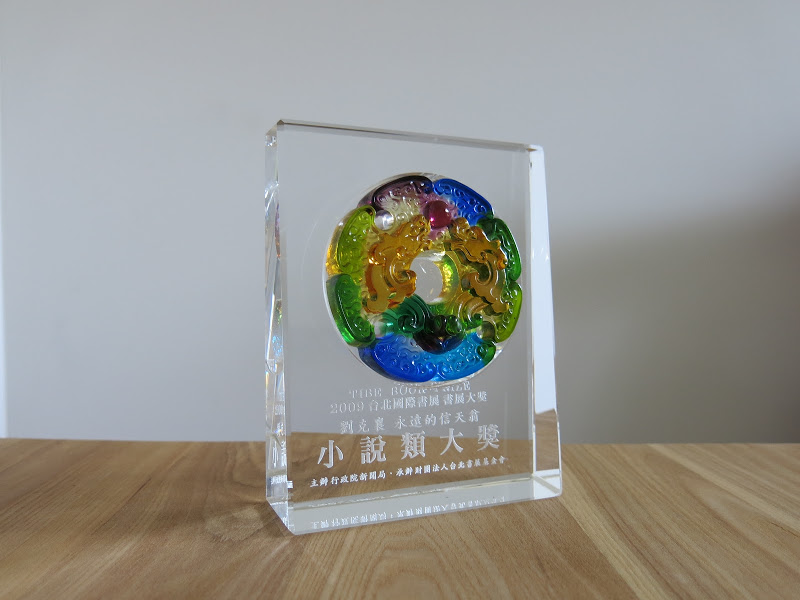 Wins the Taipei International Book Exhibition Prize for <i> Albatross Forever </i>