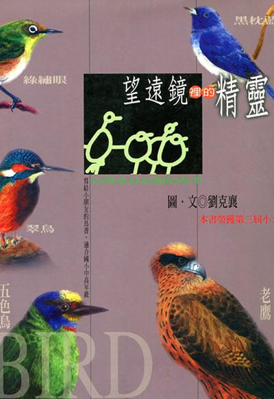 The Spirits in the Telescope – stories of common birds in Taiwan