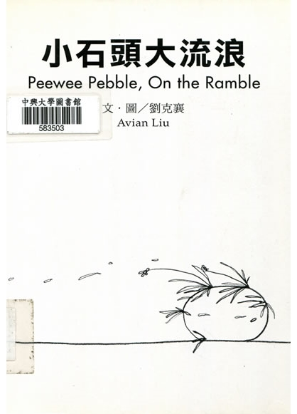 Peewee Pebble, On the Ramble