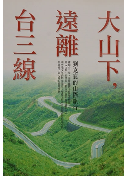 At the Bottom of the Grand Mountain, Away from Tai 3 Route: Liu Ka-shiang's Travels to the Bottom of the Mountain