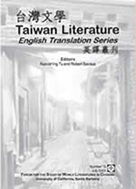<i>Taiwan Literature: English Translation Series</i>, No.13