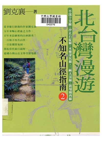 Sauntering in Northern Taiwan: The Unknown Mountain Trails Guide Vol.2