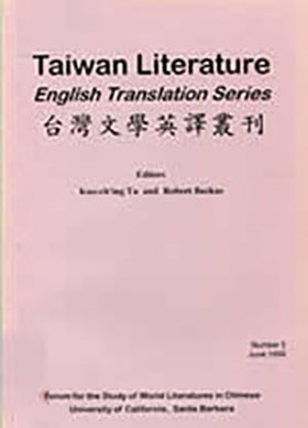 <i>Taiwan Literature: English Translation Series</i>, No.5