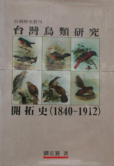 History of Ornithology in Taiwan (1980-1912)