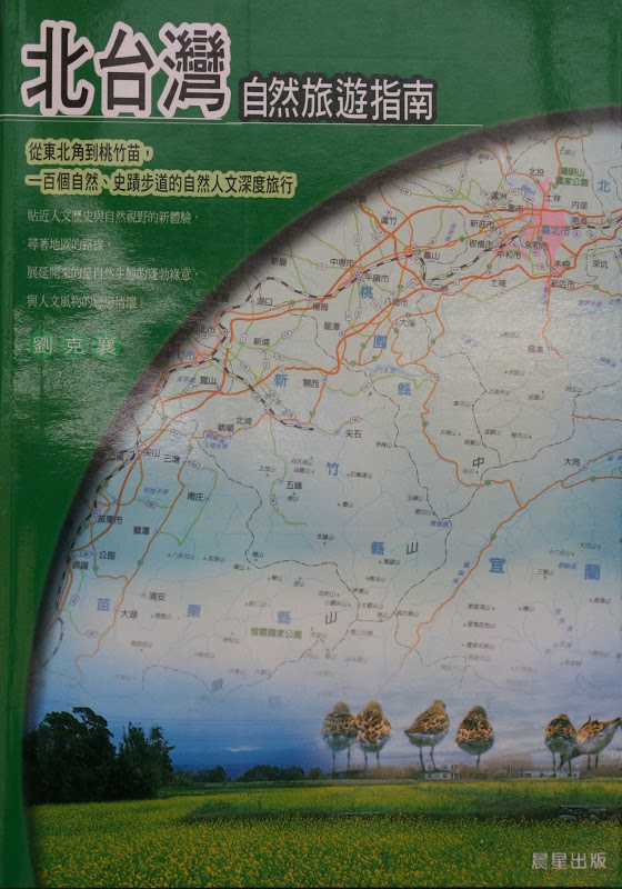 Travel guide <i> The Nature Tour in Northern Taiwan Guide </i> published