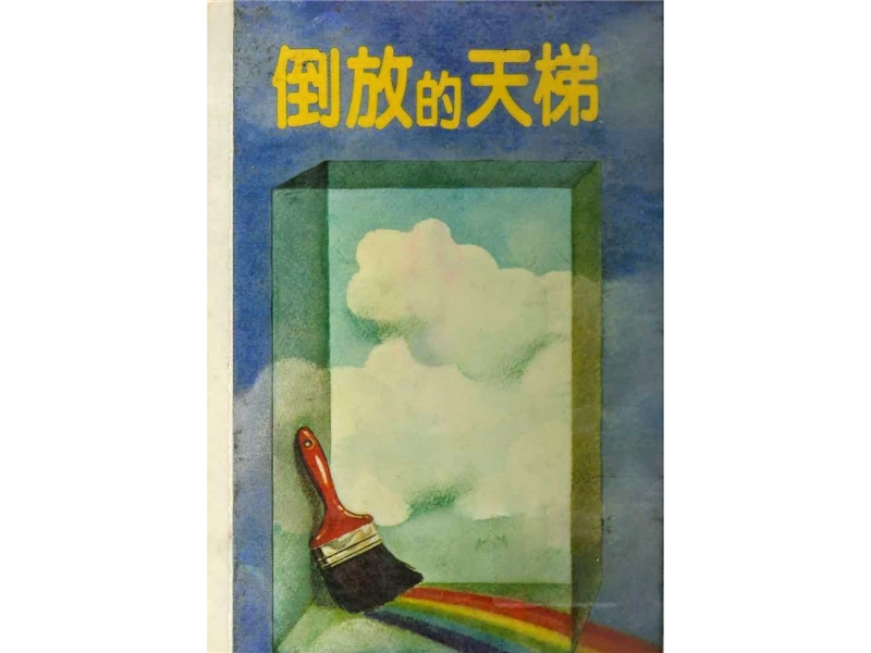 <i>Upside-down Ladder to Heaven</i> published in Hong Kong.