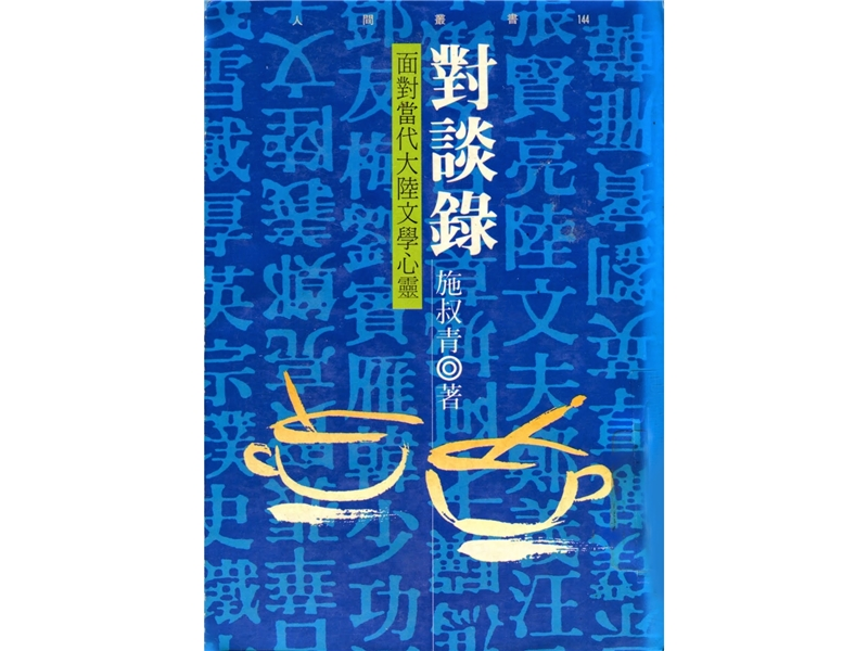 </i>Dialogues: Facing the Psyche of Contemporary Chinese Literature</i> published.
