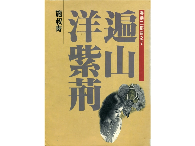 <i>Mountain Covered with Hong Kong Orchid Trees: Volume Two of the Hong Kong Trilogy</i> published.