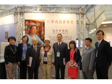 International Academic Conference on Shih Shu-ching and Exhibition of Shih's Manuscripts.