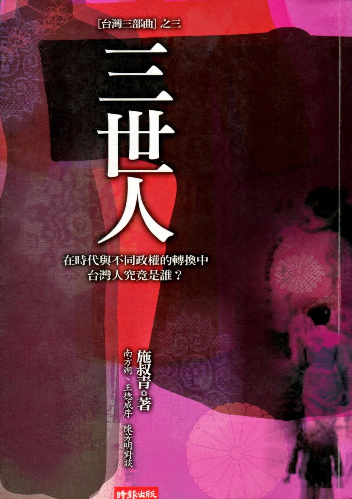 People of Three Generations: Volume Three of Taiwan Trilogy