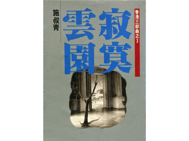 <i>The Lonely Cloud Manor: Volume Three of the Hong Kong Trilogy</i> published.