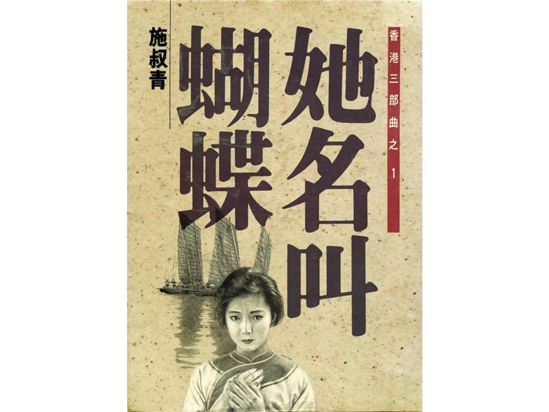 <i>Her Name is Butterfly: Volume One of the Hong Kong Trilogy </i>published.
