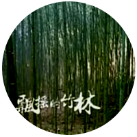 Bamboo Forest Swaying in the Wind This film is adapted from The Eyes of the Savages Provided by Indigenous Peoples Cultural Foundation