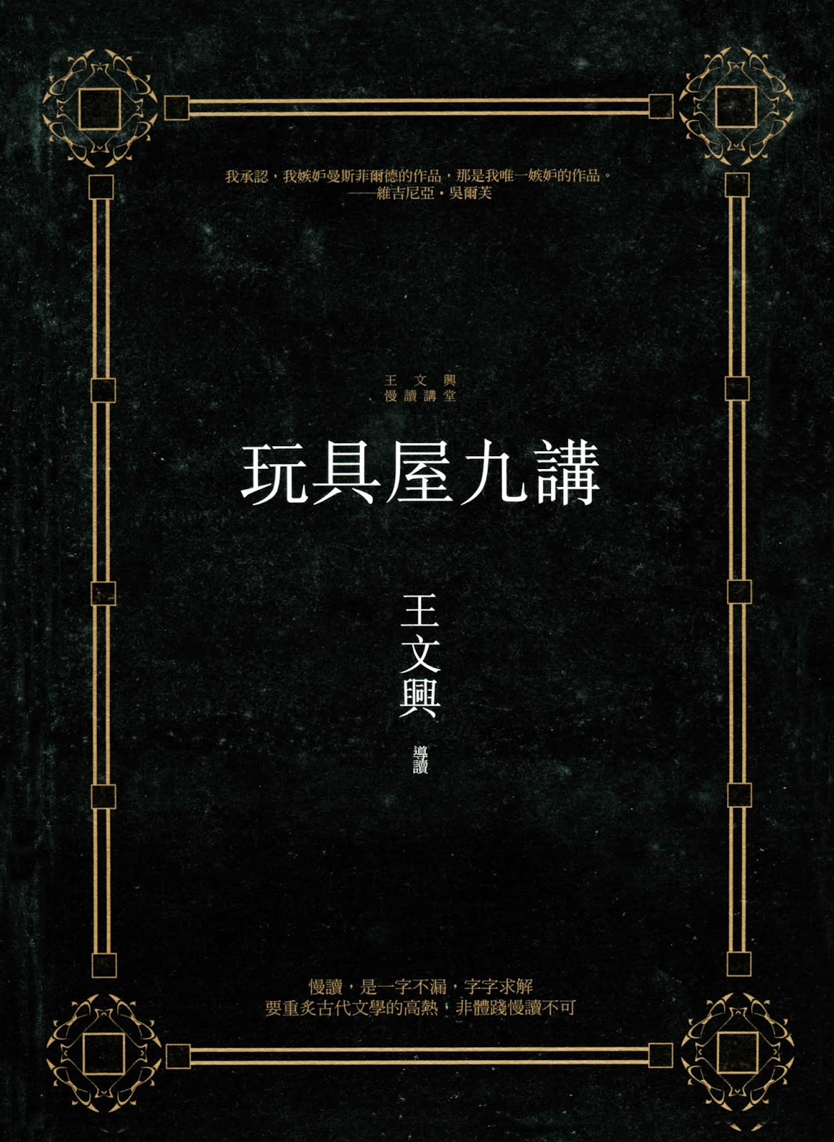 <i>Nine lectures on The Doll's House</i>《玩具屋九講》