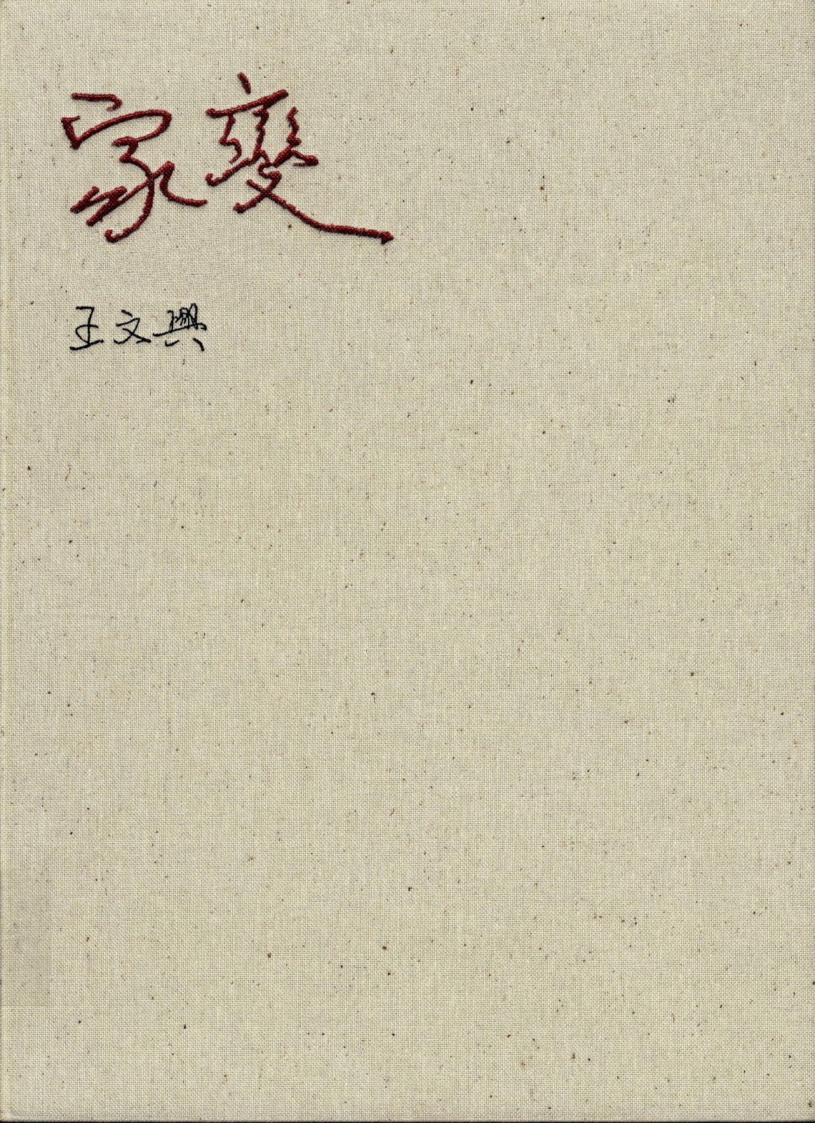 <i>Wang Wen-Hsing's Manuscripts: Family Catastrophe, Backed against the Sea</i>《王文興手稿集(套書)》