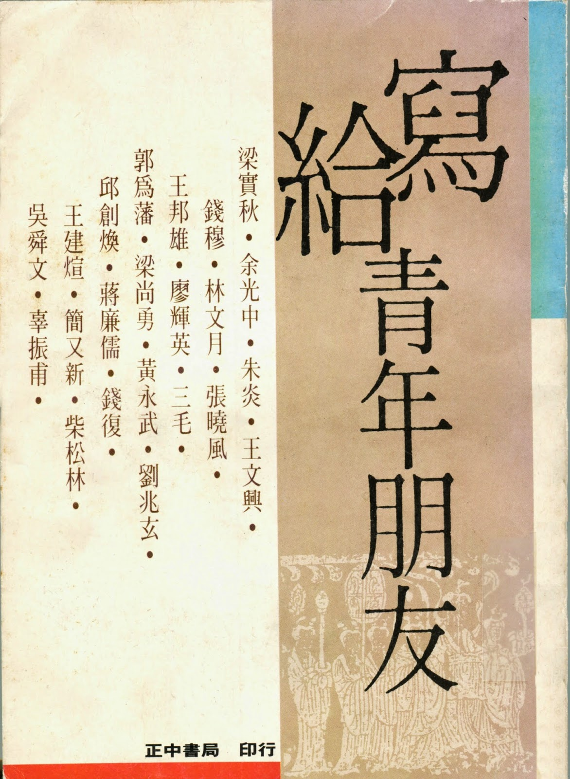 <i>Writings for Young Friends</i>《寫給青年朋友》