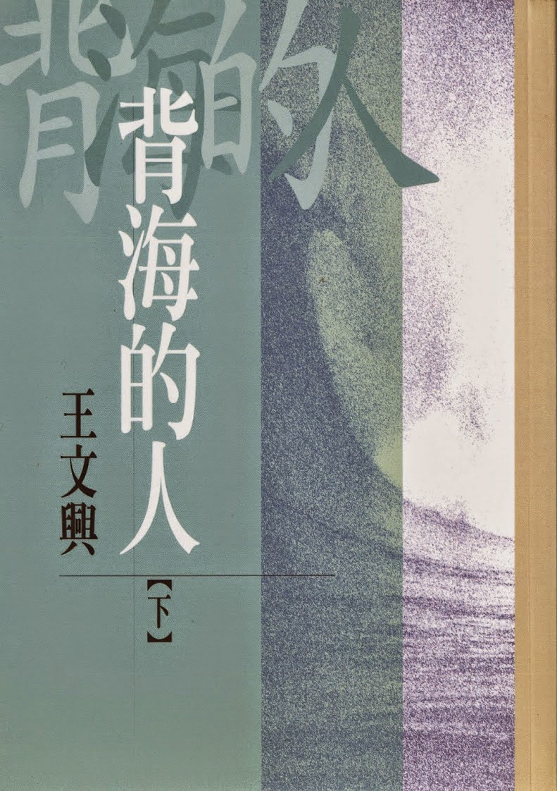 <i>Backed Against the Sea Vol. 2</i>《背海的人【下】》