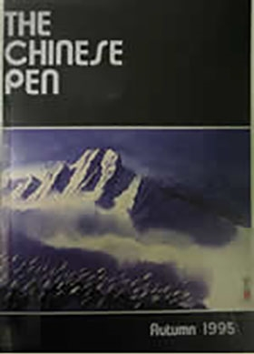 <i>The Chinese Pen</i> , No.93