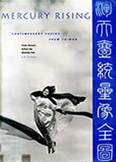 <i>Mercury Rising : Featuring Contemporary Poetry from Taiwan </i>