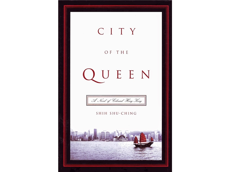 《香港三部曲》(City of the Queen: A Novel of colonial Hong Kong) 英文版出版。 (Howard Goldblatt and Sylvia Li-chun Lin 譯)