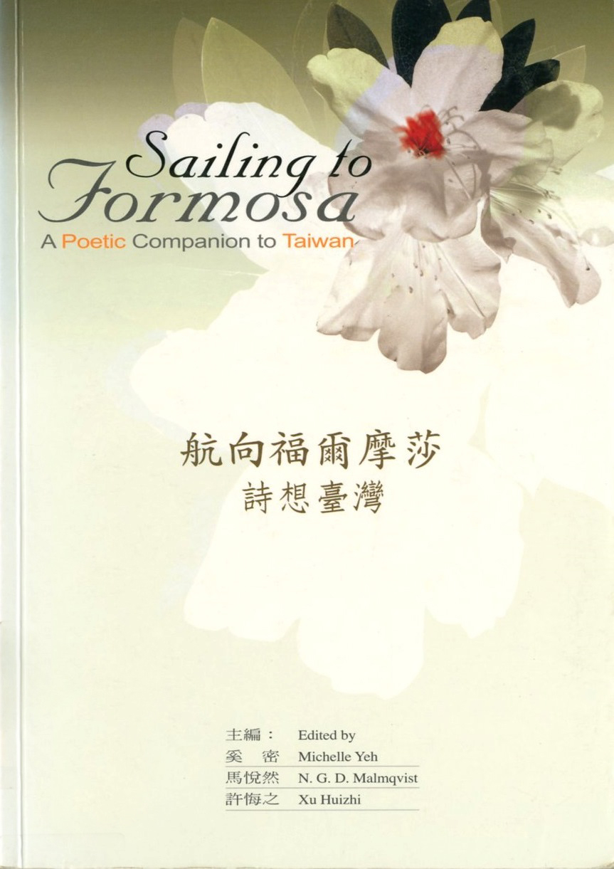 Sailing to Formosa: A Poetic Companion to Taiwan