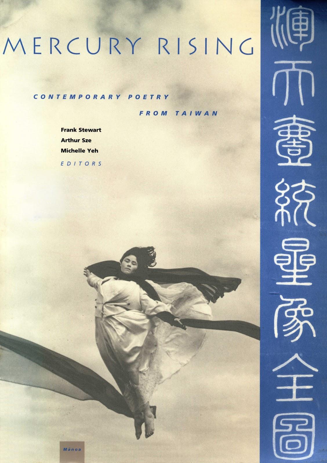 Mercury Rising: Featuring Contemporary Poetry from Taiwan (2003)