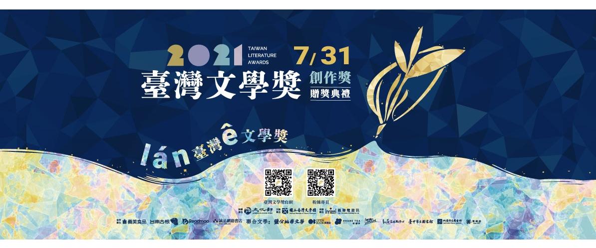 2021臺灣文學獎創作獎贈獎典禮時間