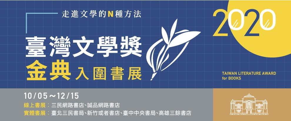 2020台灣文學獎金典書展