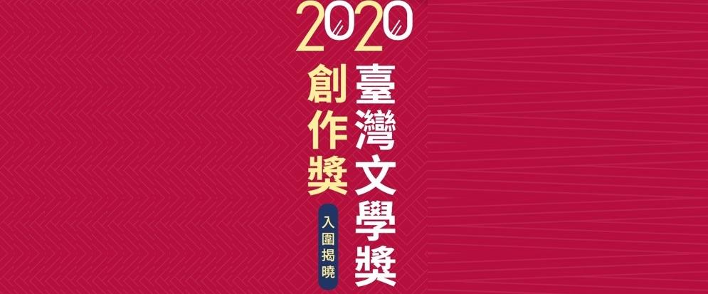 2020入圍揭曉