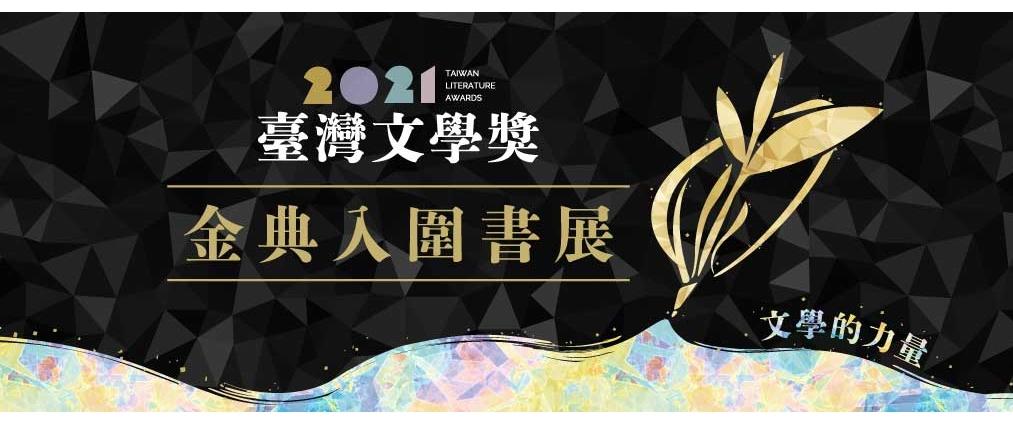 2021臺灣文學獎入圍書展