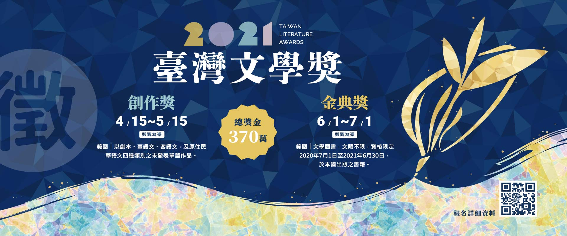 2021臺灣文學獎徵件banner