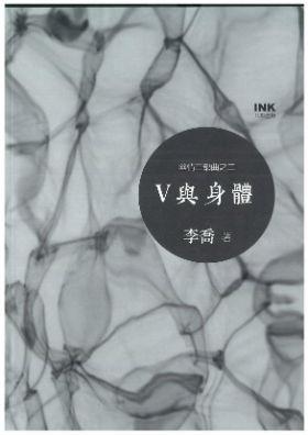 【圖書類 │ 長篇小說金典獎】V與身體