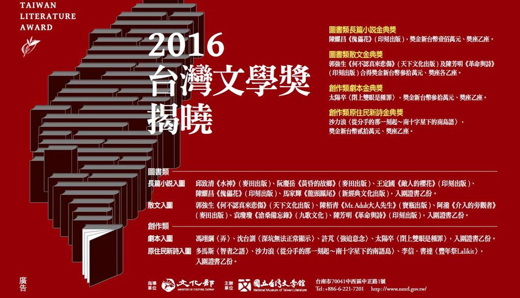 2016台灣文學獎揭曉
