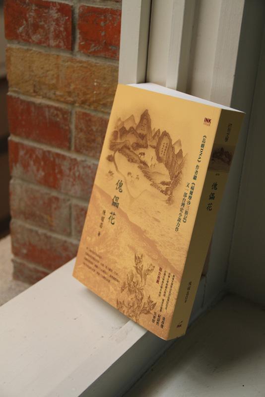 陳耀昌《傀儡花》圖書類長篇小說金典獎