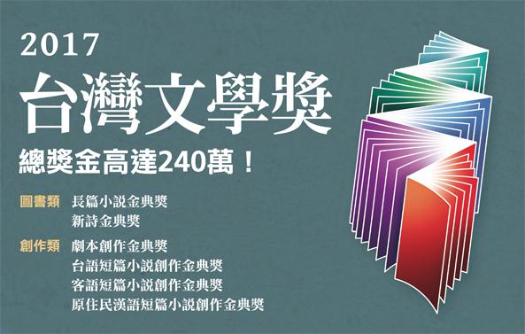 2017台灣文學獎