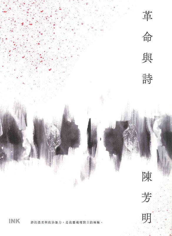 【圖書類│散文金典獎】革命與詩