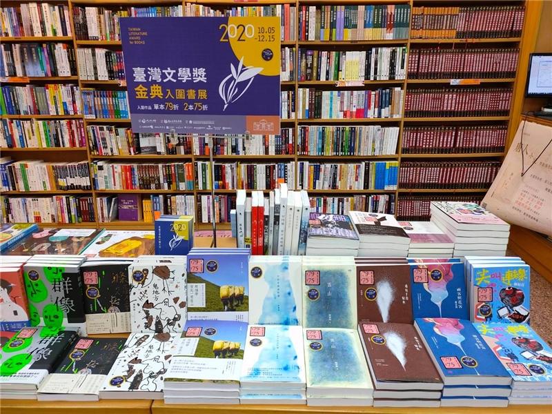 2020金典入圍書展-臺北三民書局