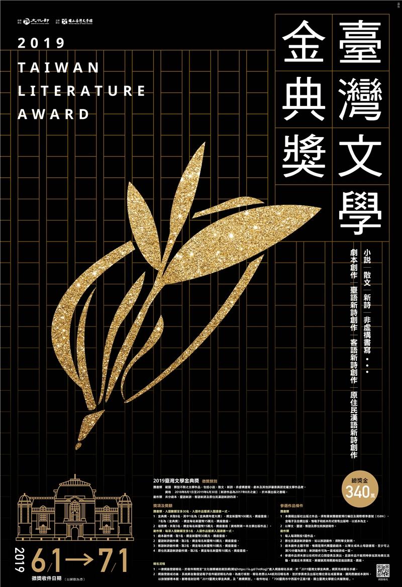 2019台灣文學獎海報