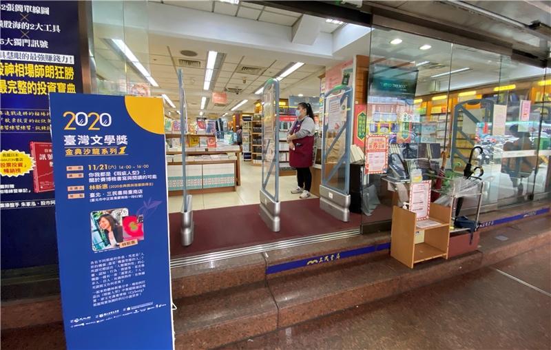 三民書局門口金典沙龍宣傳立牌