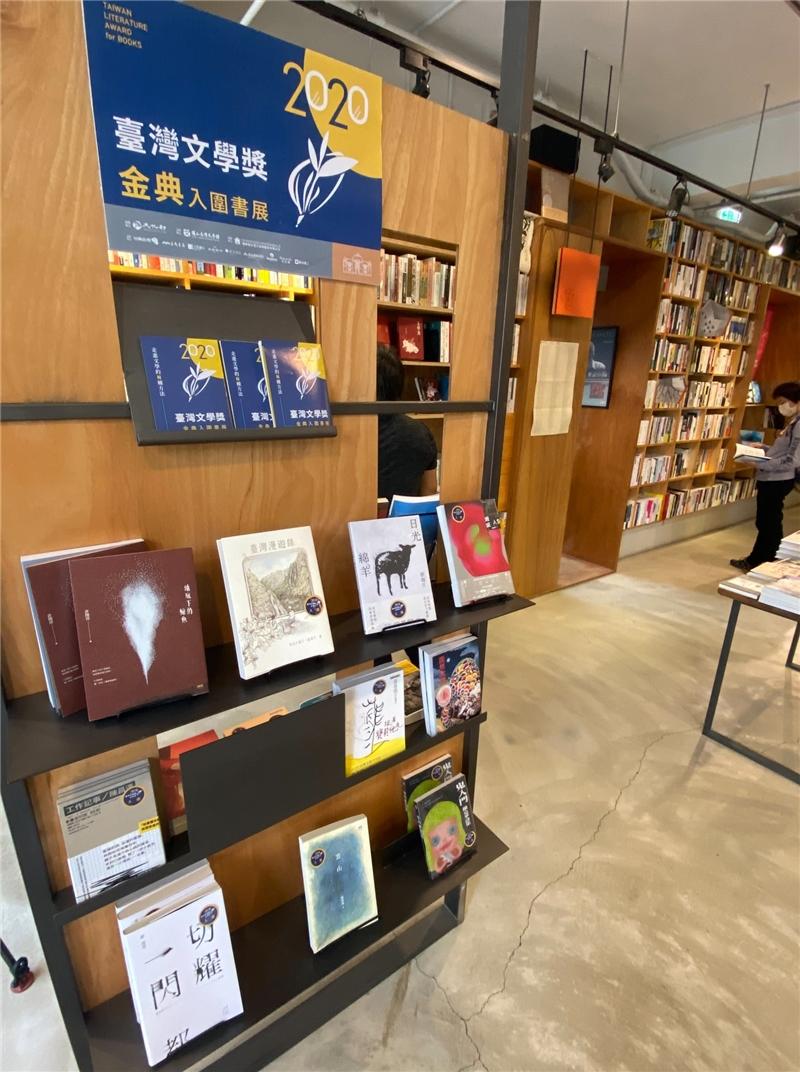 2020金典入圍書展-新竹或者書店