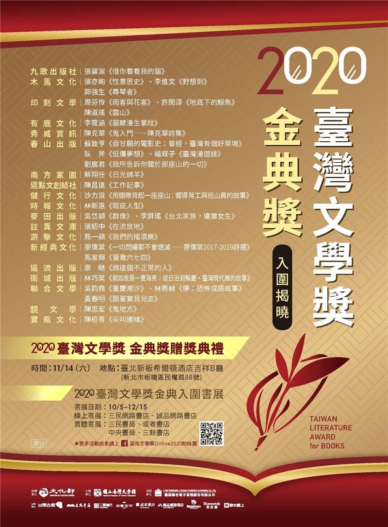 2020臺灣文學金典獎入圍名單公布