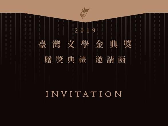 【2019臺灣文學金典獎】贈獎典禮邀請