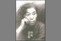 【圖書類 │ 新詩金典獎】商禽詩全集
