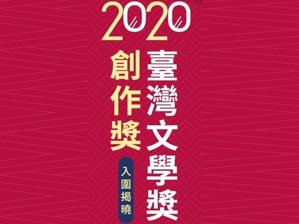2020臺灣文學獎 創作獎入圍名單揭曉