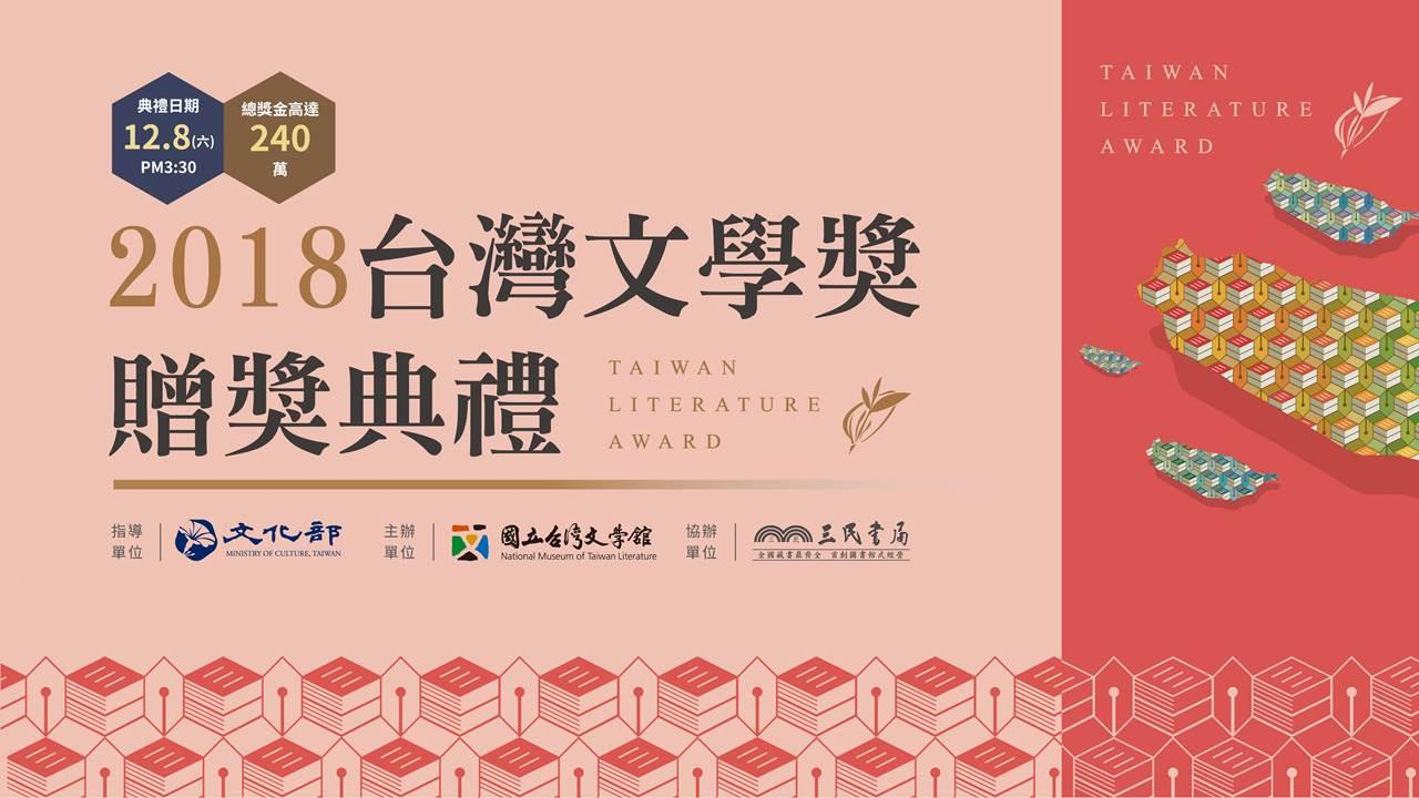 2018台灣文學獎 得獎作品