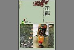 【圖書類 │ 長篇小說金典獎】笛鸛:大巴六九部落之大正年間